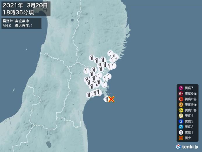 地震情報(2021年03月20日18時35分発生)