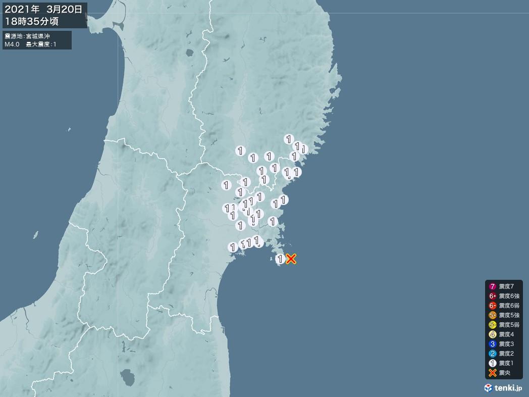 地震情報 2021年03月20日 18時35分頃発生 最大震度:1 震源地:宮城県沖(拡大画像)