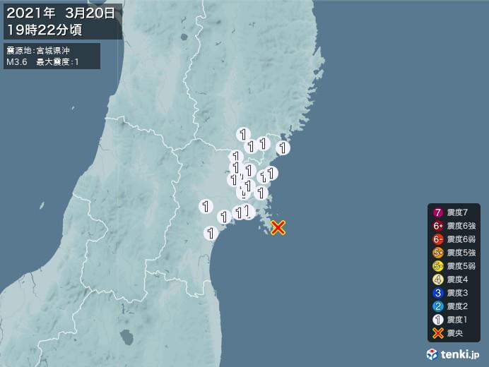 地震情報(2021年03月20日19時22分発生)