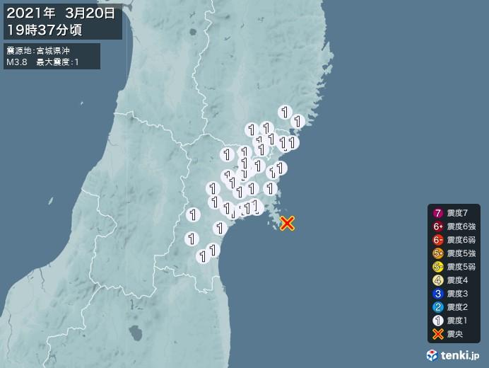 地震情報(2021年03月20日19時37分発生)
