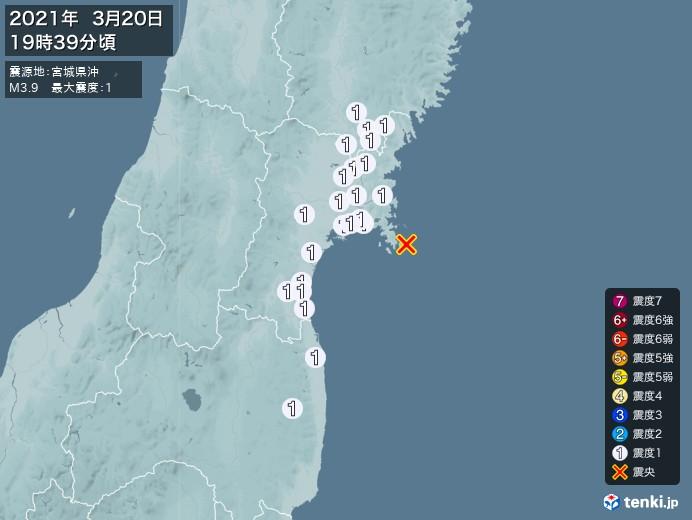 地震情報(2021年03月20日19時39分発生)