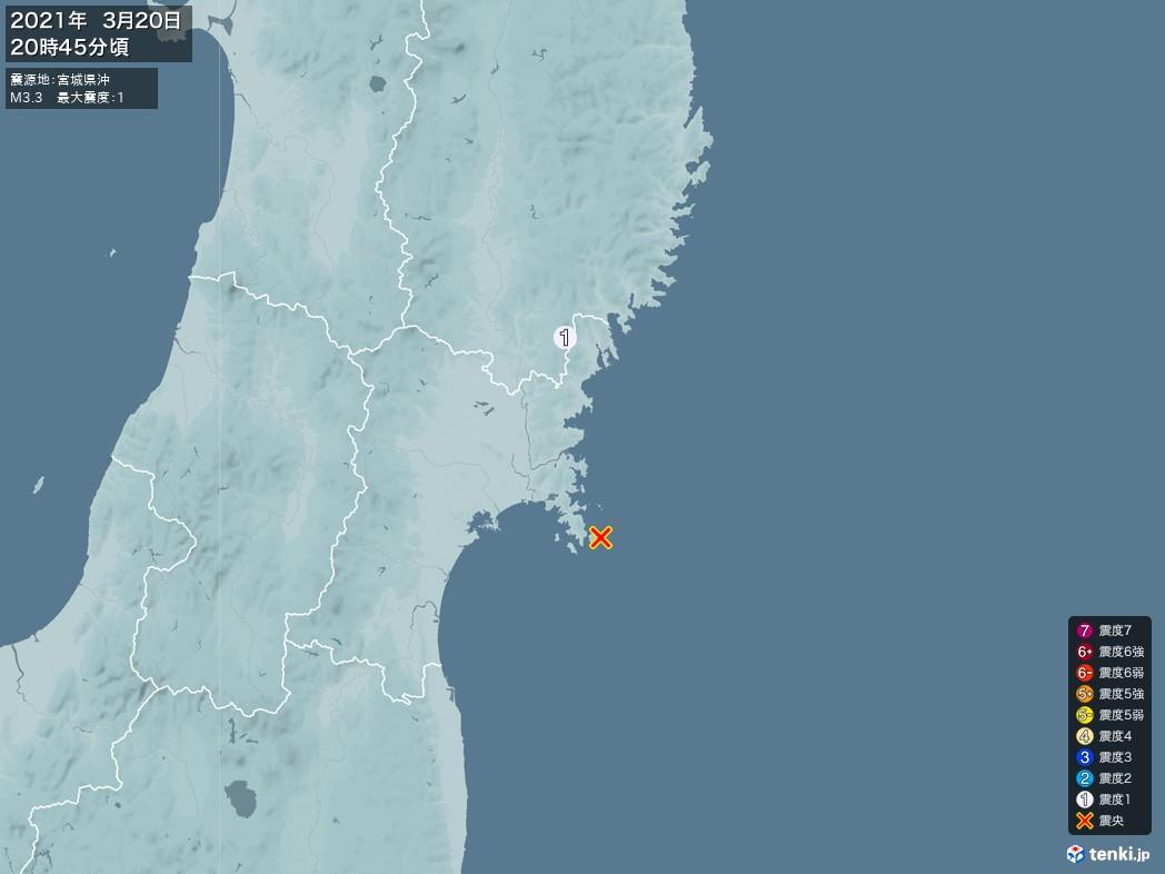 地震情報 2021年03月20日 20時45分頃発生 最大震度:1 震源地:宮城県沖(拡大画像)