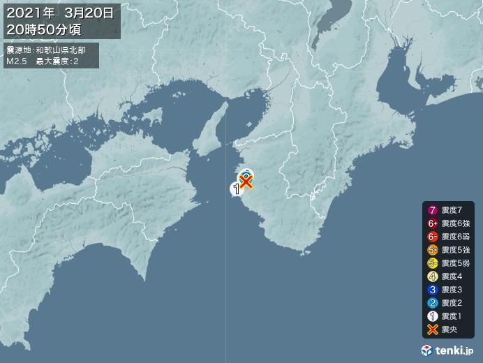 地震情報(2021年03月20日20時50分発生)