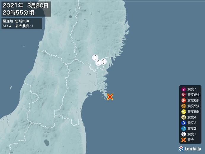 地震情報(2021年03月20日20時55分発生)