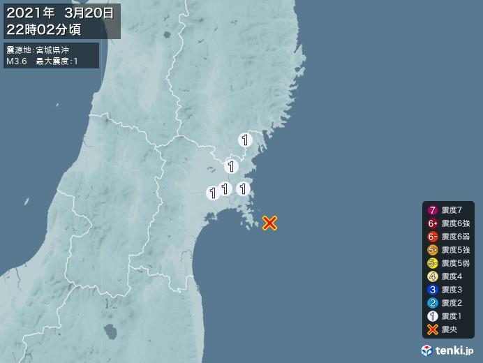 地震情報(2021年03月20日22時02分発生)