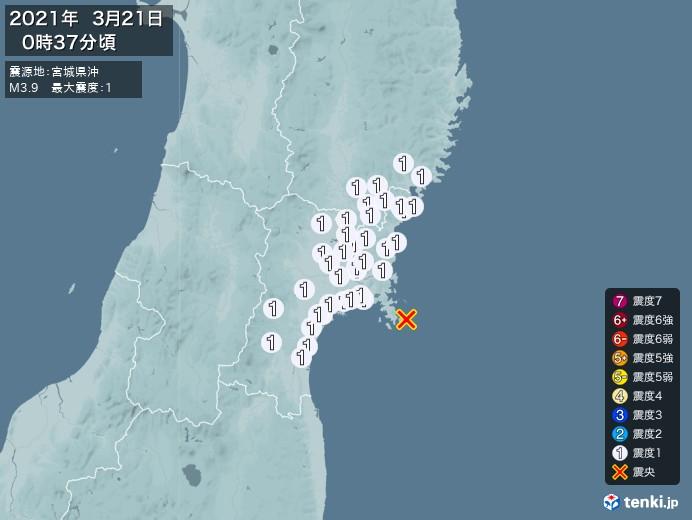 地震情報(2021年03月21日00時37分発生)