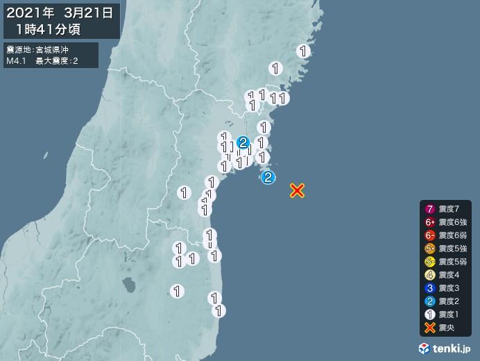 地震情報(2021年03月21日01時41分発生)
