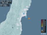 2021年03月21日01時41分頃発生した地震