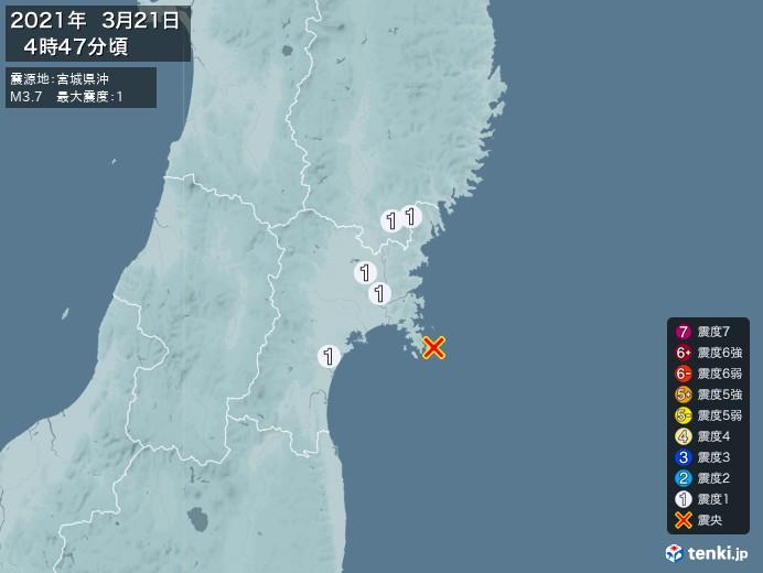 地震情報(2021年03月21日04時47分発生)