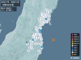 2021年03月21日06時56分頃発生した地震