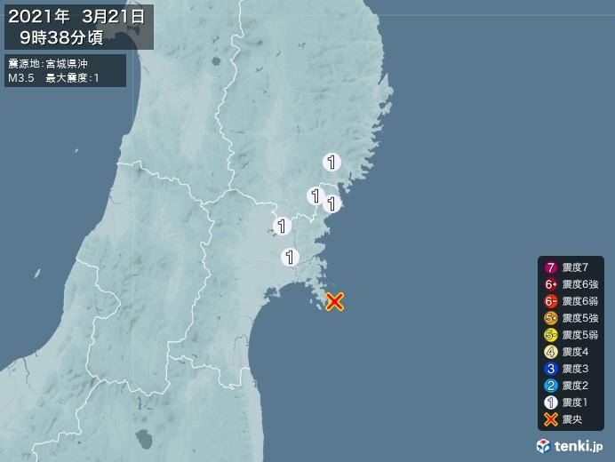 地震情報(2021年03月21日09時38分発生)
