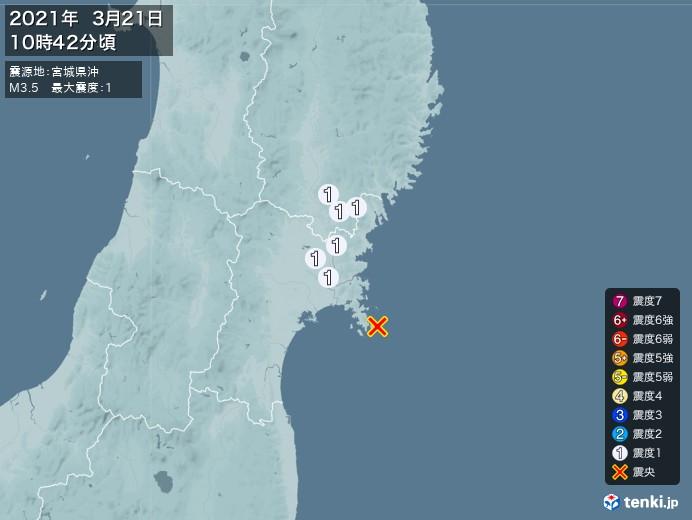 地震情報(2021年03月21日10時42分発生)