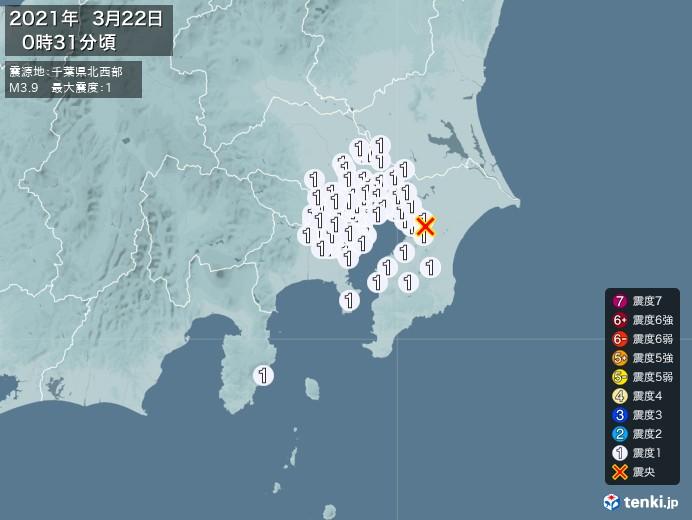 地震情報(2021年03月22日00時31分発生)