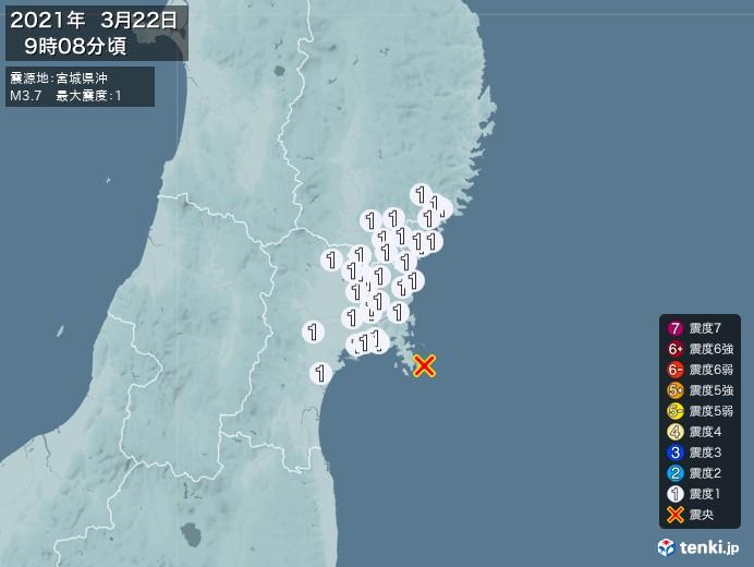 地震情報(2021年03月22日09時08分発生)