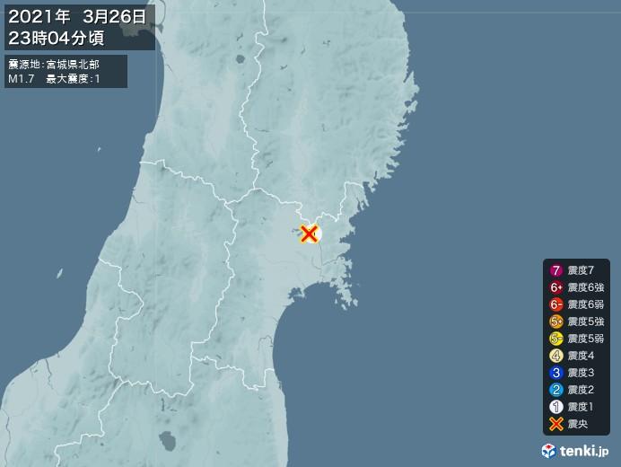 地震情報(2021年03月26日23時04分発生)
