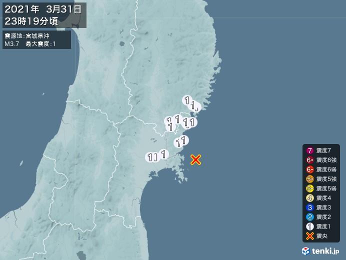 地震情報(2021年03月31日23時19分発生)