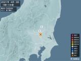 2021年04月03日01時11分頃発生した地震