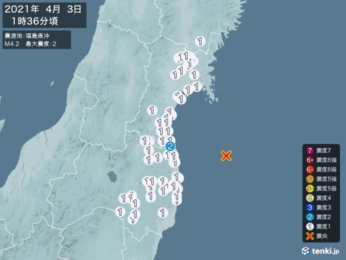 地震情報(2021年04月03日01時36分発生)