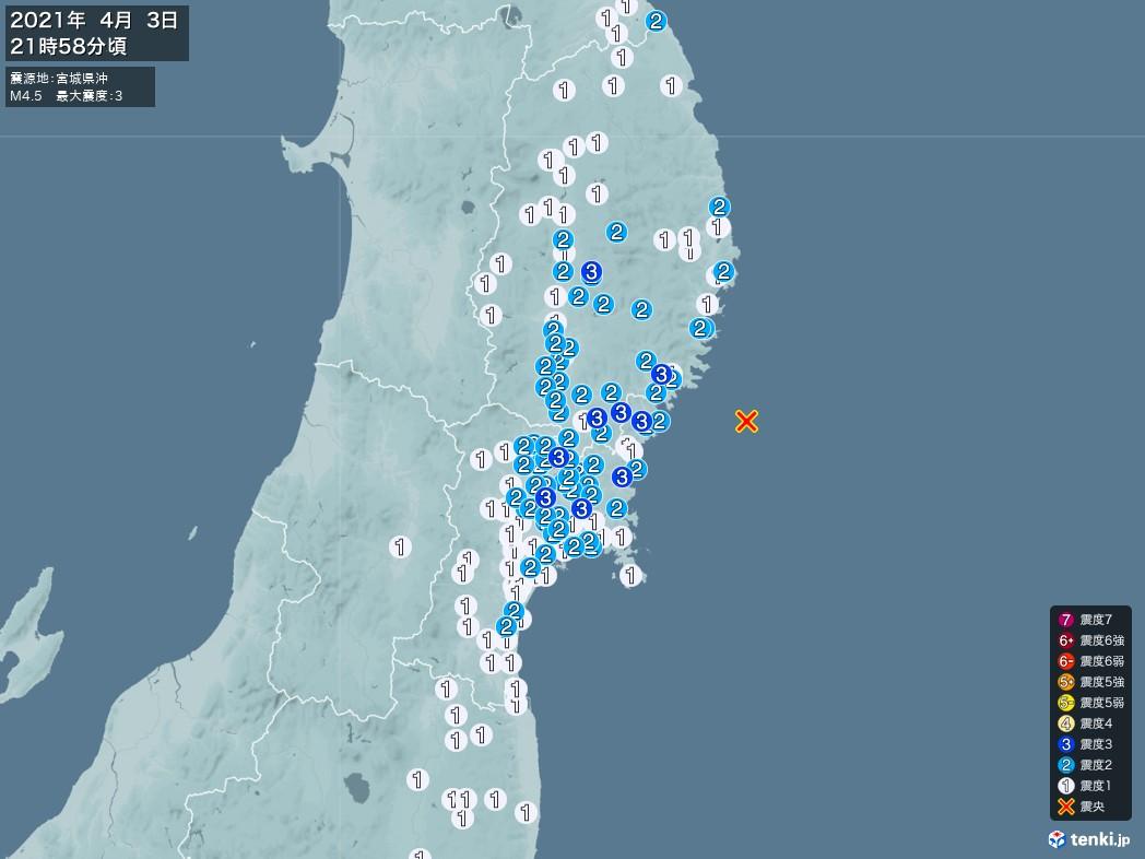 地震情報 2021年04月03日 21時58分頃発生 最大震度:3 震源地:宮城県沖(拡大画像)