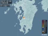 2021年04月08日21時25分頃発生した地震
