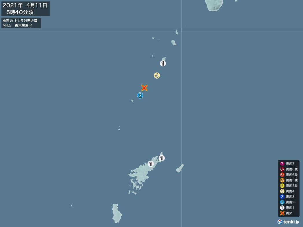 地震情報 2021年04月11日 05時40分頃発生 最大震度:4 震源地:トカラ列島近海(拡大画像)