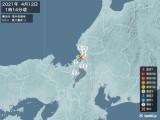 2021年04月12日01時14分頃発生した地震