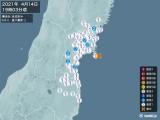 2021年04月14日19時03分頃発生した地震