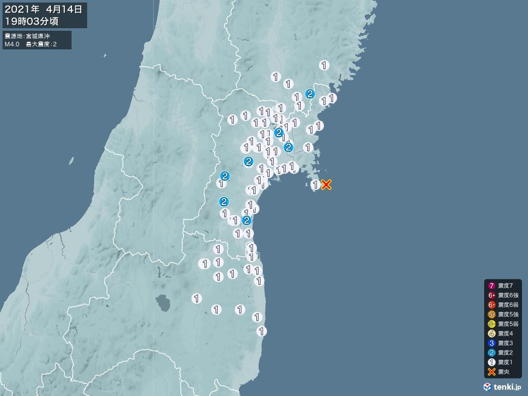 地震情報 2021年04月14日 19時03分頃発生 最大震度:2 震源地:宮城県沖(拡大画像)
