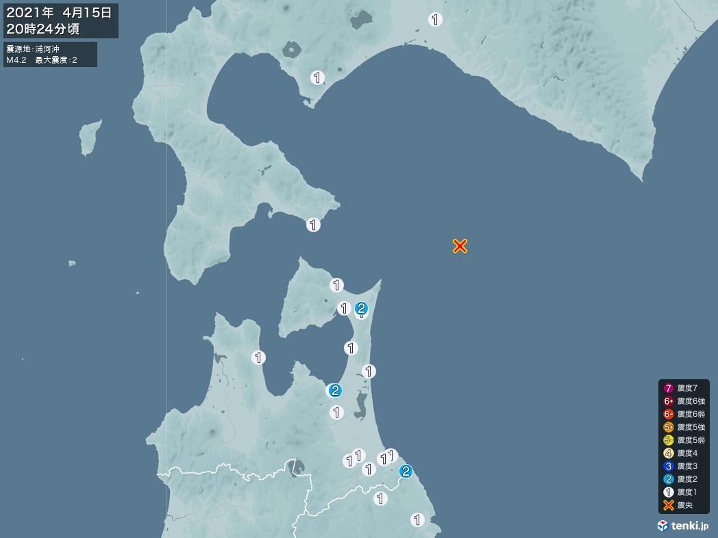 地震情報 2021年04月15日 20時24分頃発生 最大震度:2 震源地:浦河沖(拡大画像)