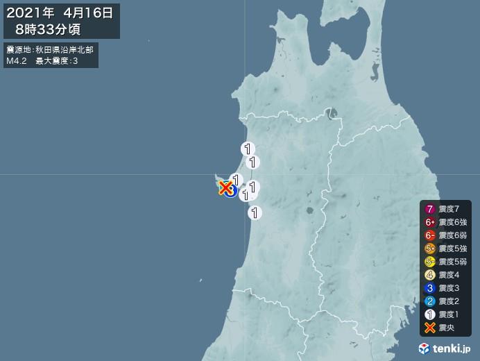 地震情報(2021年04月16日08時33分発生)