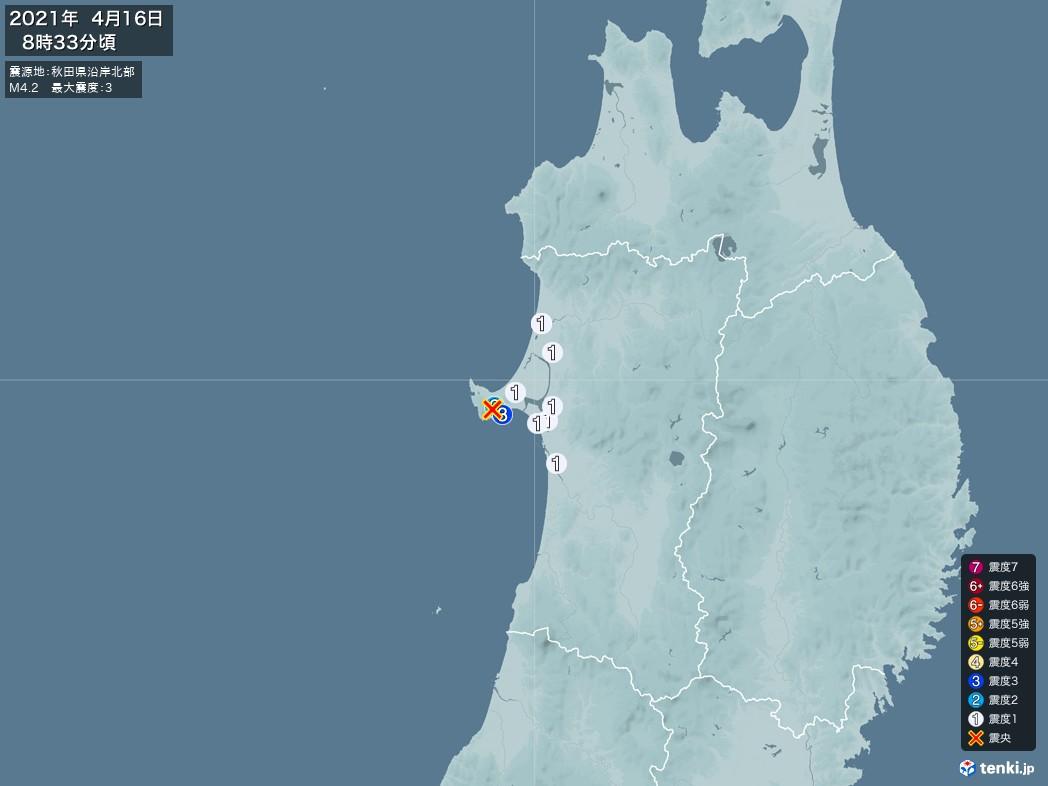 地震情報 2021年04月16日 08時33分頃発生 最大震度:3 震源地:秋田県沿岸北部(拡大画像)
