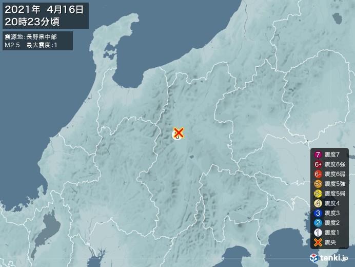 地震情報(2021年04月16日20時23分発生)