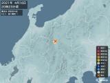 2021年04月16日20時23分頃発生した地震