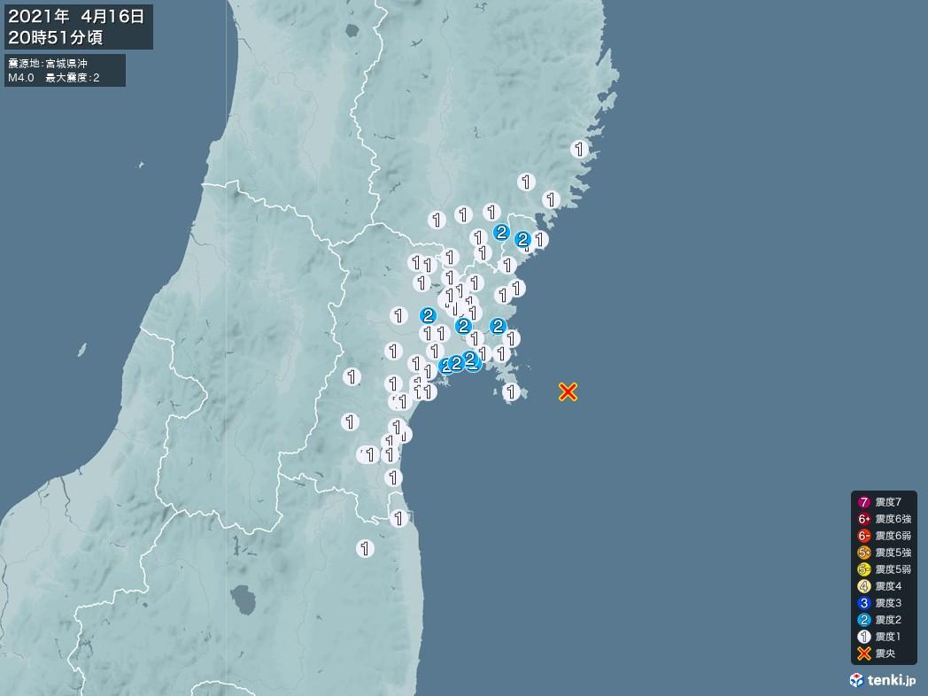 地震情報 2021年04月16日 20時51分頃発生 最大震度:2 震源地:宮城県沖(拡大画像)
