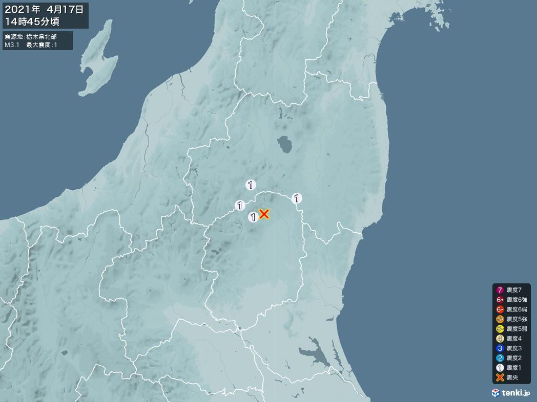 地震情報 2021年04月17日 14時45分頃発生 最大震度:1 震源地:栃木県北部(拡大画像)