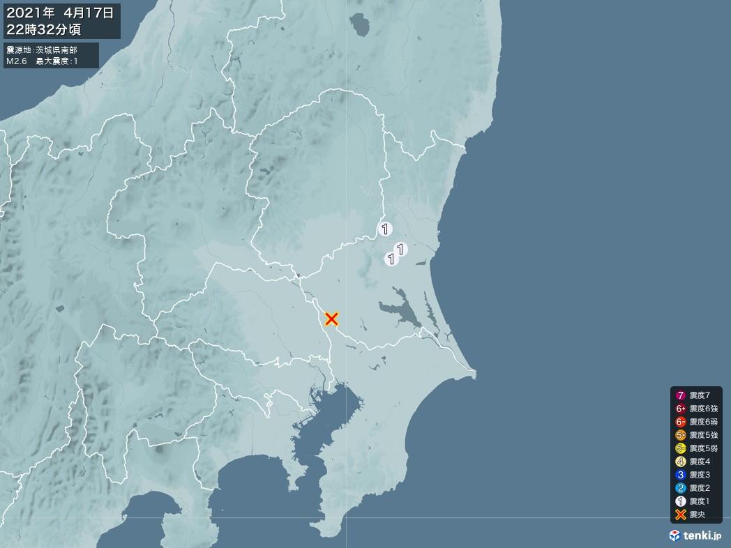 地震情報 2021年04月17日 22時32分頃発生 最大震度:1 震源地:茨城県南部(拡大画像)