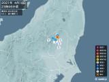 2021年04月18日23時46分頃発生した地震
