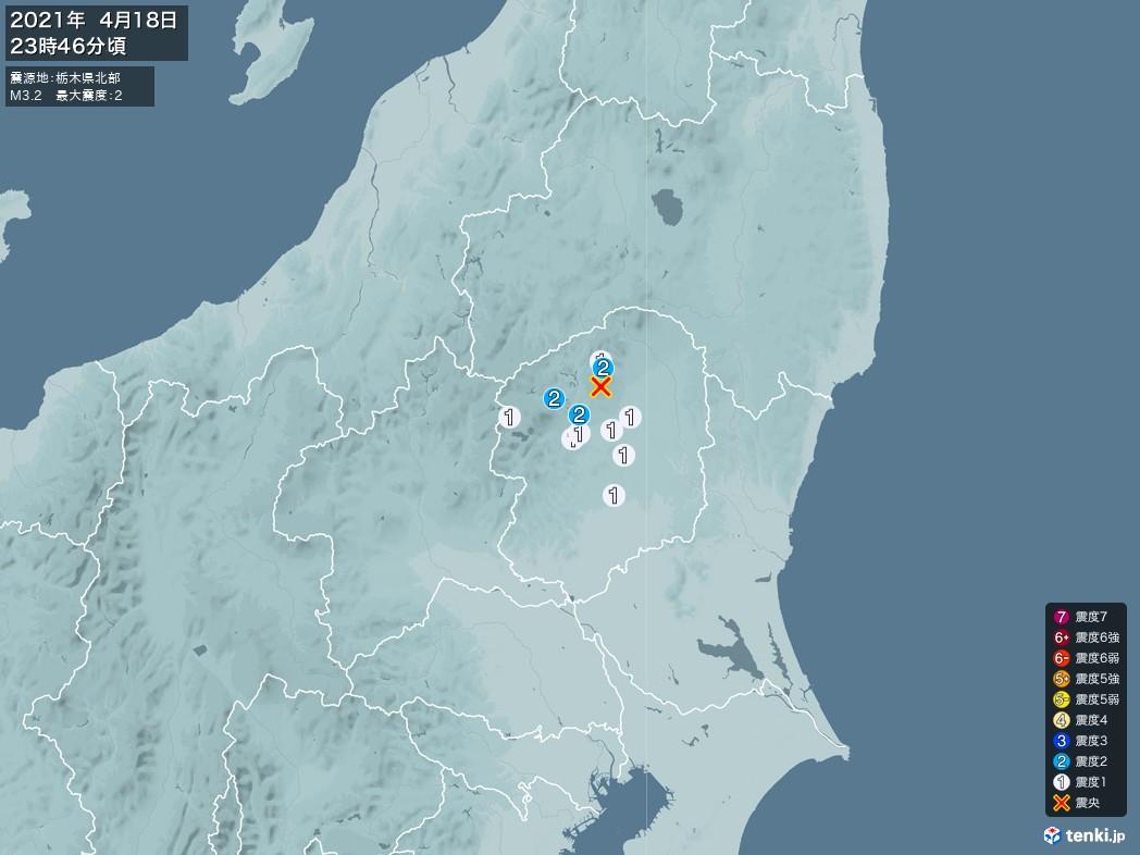 地震情報 2021年04月18日 23時46分頃発生 最大震度:2 震源地:栃木県北部(拡大画像)