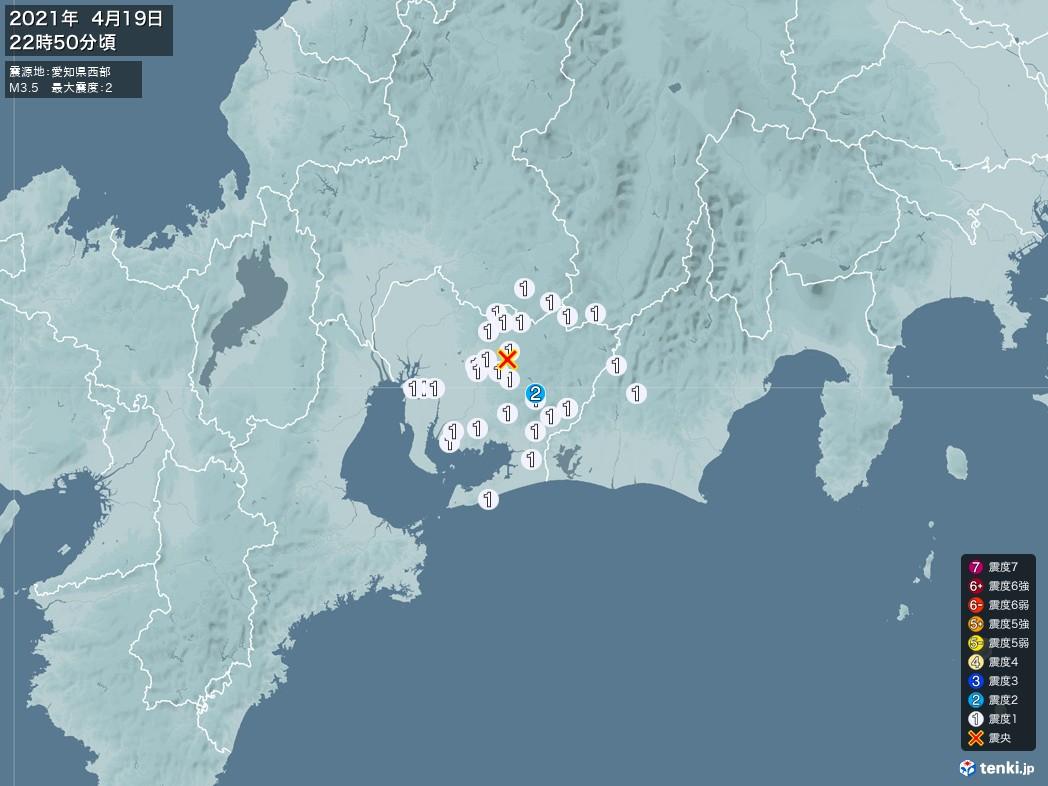 地震情報 2021年04月19日 22時50分頃発生 最大震度:2 震源地:愛知県西部(拡大画像)