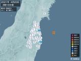 2021年04月20日03時10分頃発生した地震