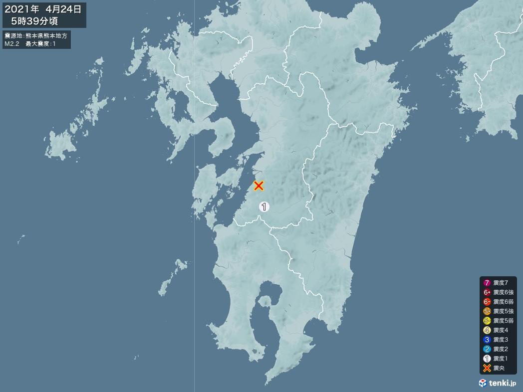 地震情報 2021年04月24日 05時39分頃発生 最大震度:1 震源地:熊本県熊本地方(拡大画像)