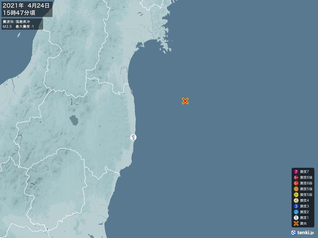 地震情報 2021年04月24日 15時47分頃発生 最大震度:1 震源地:福島県沖(拡大画像)