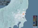 2021年04月24日17時59分頃発生した地震