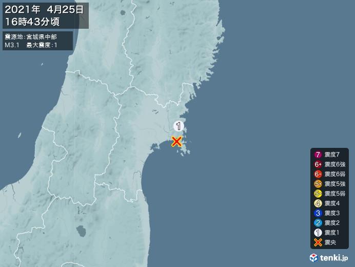 地震情報(2021年04月25日16時43分発生)
