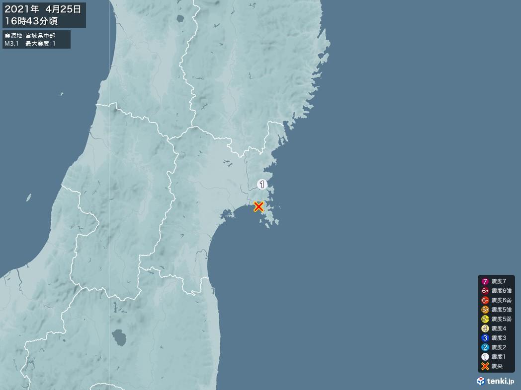 地震情報 2021年04月25日 16時43分頃発生 最大震度:1 震源地:宮城県中部(拡大画像)