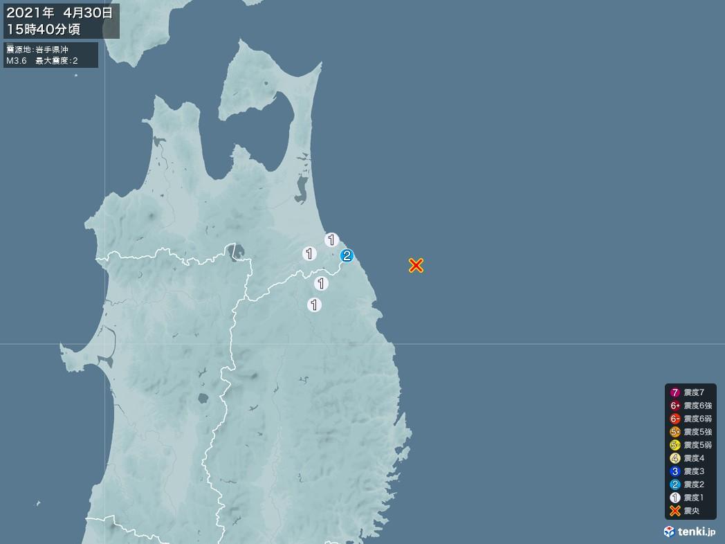 地震情報 2021年04月30日 15時40分頃発生 最大震度:2 震源地:岩手県沖(拡大画像)