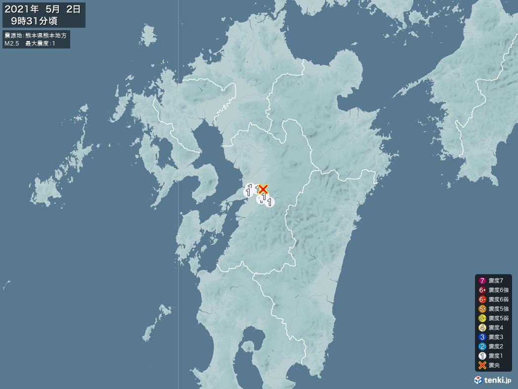 地震情報 2021年05月02日 09時31分頃発生 最大震度:1 震源地:熊本県熊本地方(拡大画像)