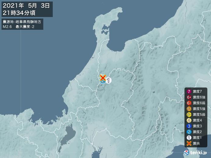 地震情報(2021年05月03日21時34分発生)