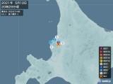 2021年05月10日20時29分頃発生した地震