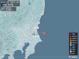 2021年05月11日02時13分頃発生した地震